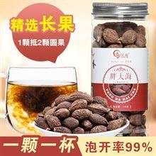 奥淼花草茶 胖大海 手工拣选 个大质优胖大海润喉茶125g/罐组合茶